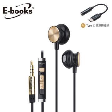 E-books SS23磁吸線控耳塞式耳機-黑(E-EPA228BK)