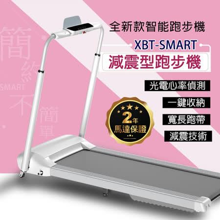 【 X-BIKE 晨昌】減震型全新款智能跑步機 XBT-SMART