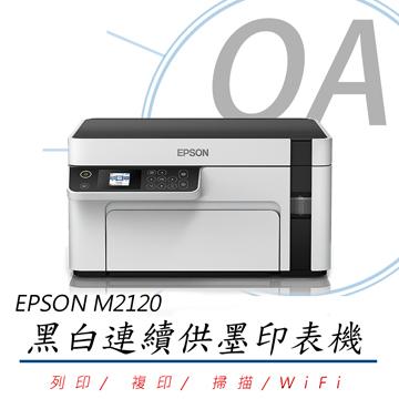 【公司貨】EPSON M2120 黑白高速WiFi三合一 連續供墨印表機+ T03Q100 黑色高容量墨水