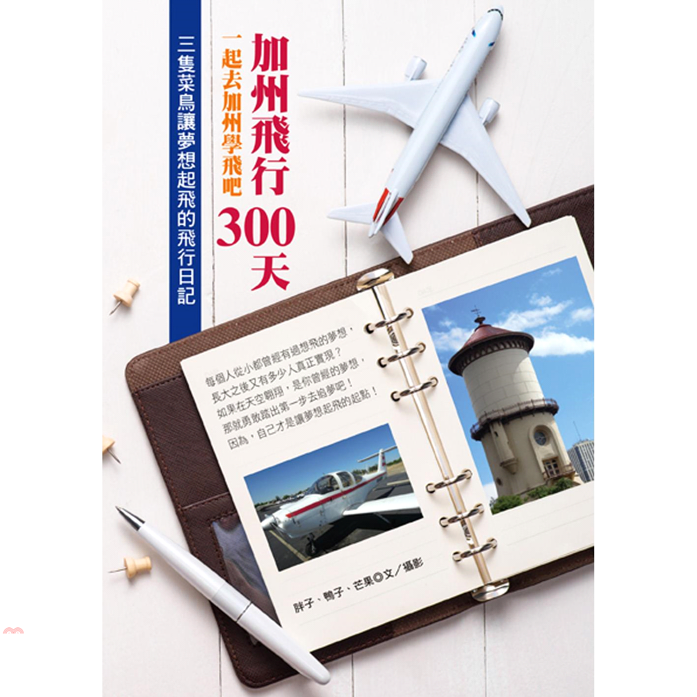 《華成圖書》加州飛行300天:一起去加州學飛吧[9折]