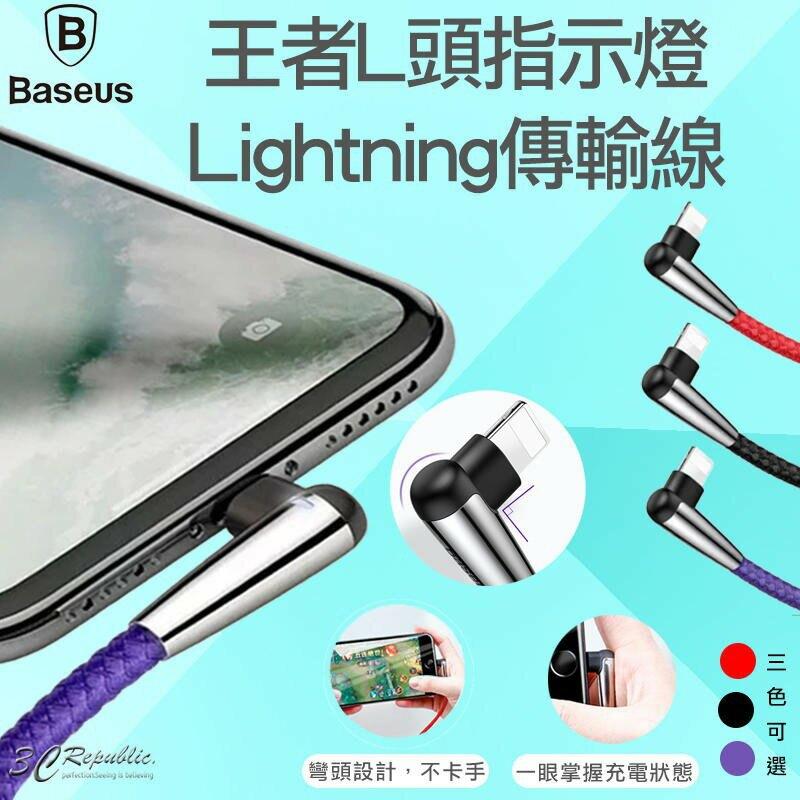 倍思 傳輸線 L頭 王者彎頭 指示燈 充電線 100cm 200cm 適用 iPhone11 Pro Max Xs XR