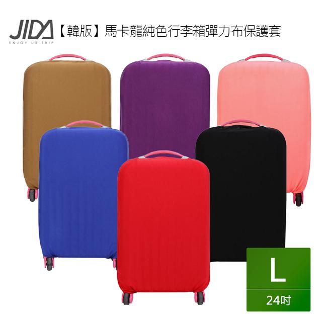 【韓版】馬卡龍純色行李箱彈力布保護套24吋-粉色