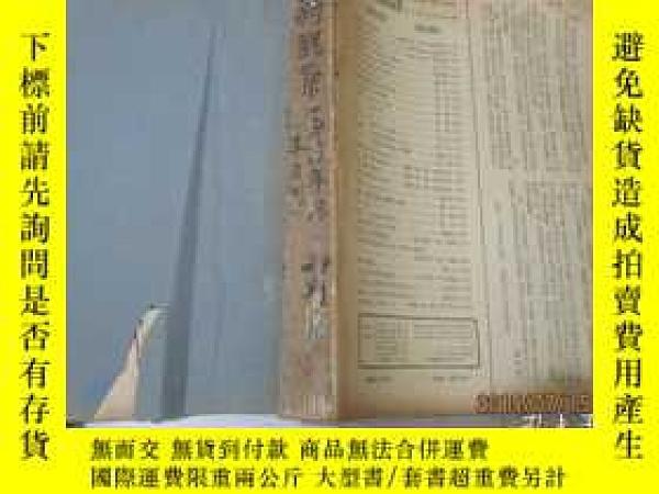 二手書博民逛書店新觀察罕見1954年第13-24期(合訂本,八品,價包 )Y11