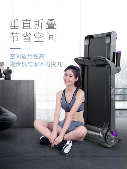 跑步機美國伊尚跑步機家用款小型健身器材折疊室內減震免安裝跑步機全館促銷限時折扣