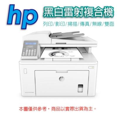 HP LaserJet Pro MFP M148fdw 傳真 黑白雷射無線雙面事務機(福利品)