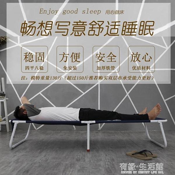 摺疊床 摺疊床單人床簡易床行軍床成人兒童午睡床辦公室午休床便攜陪護床AQ 有緣生活館