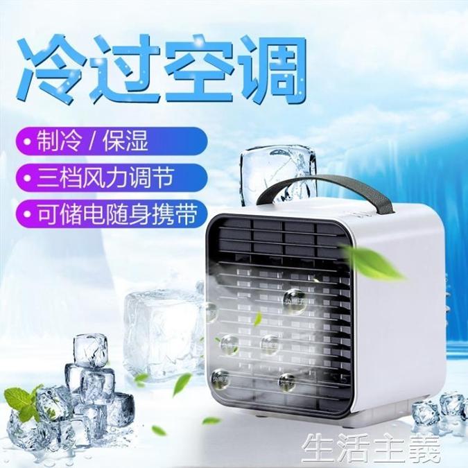 冷風扇 USB迷你小空調桌面冷氣機冷風小風扇手提制冷便攜式小型電風扇 年貨節預購