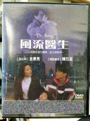 挖寶二手片-K10-073-正版DVD-韓片【風流醫生】-金惠秀 韓石圭(直購價)