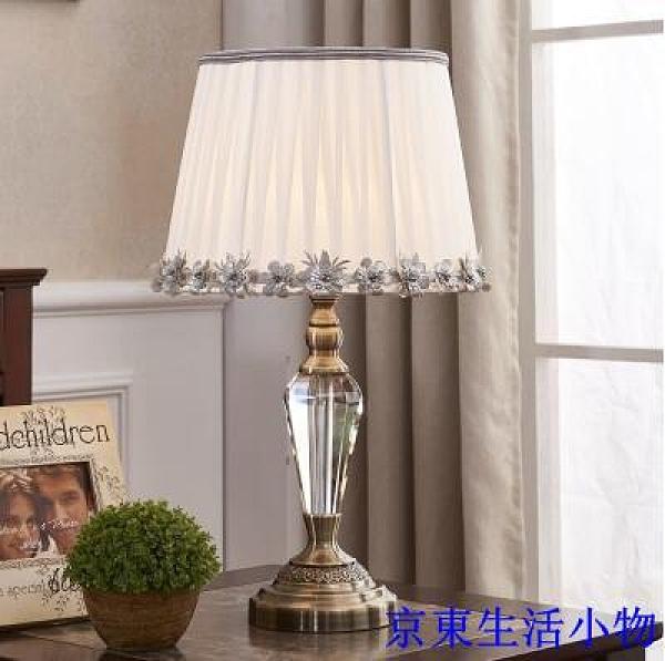 特惠 歐式水晶床頭櫃檯燈臥室床頭客廳燈簡約現代溫馨浪漫可調光檯燈(D款-不贈送燈泡)