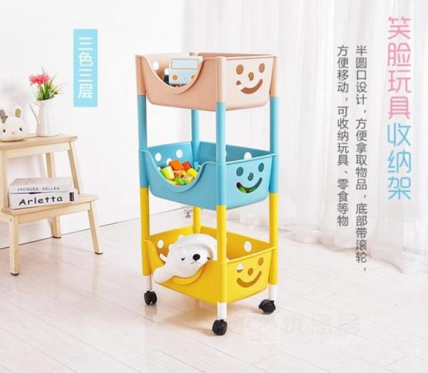 笑臉玩具收納架帶滑輪可行動置物架浴室多層落地收納整理架儲物架QM 向日葵