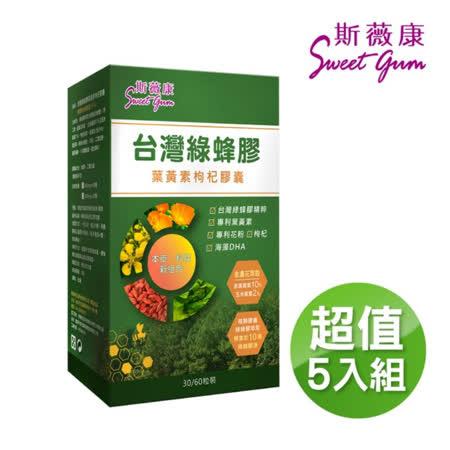 【Sweet Gum 斯薇康】台灣綠蜂膠葉黃素枸杞膠囊5盒組x60粒(台灣綠蜂膠+美國葉黃素雙效保養)