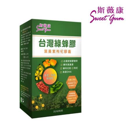 【Sweet Gum 斯薇康】台灣綠蜂膠葉黃素枸杞膠囊60粒x1盒(台灣綠蜂膠+美國葉黃素雙效保養)