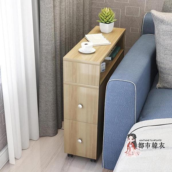 扶手櫃 簡約邊几邊角客廳邊櫃沙發側邊旁邊夾縫窄櫃扶手桌子可行動小茶几T