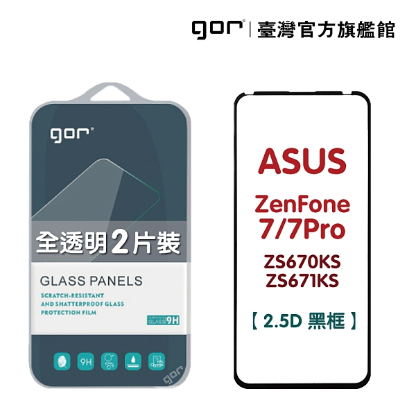 【GOR保護貼】ASUS ZenFone 7 / 7Pro ZS671KS 9H滿版鋼化玻璃保護貼 2.5D滿版 公司貨