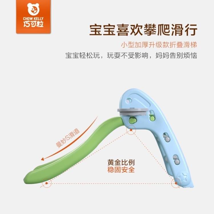 巧可粒上下可折疊滑梯兒童小型室內加厚塑料滑滑梯寶寶家用玩具