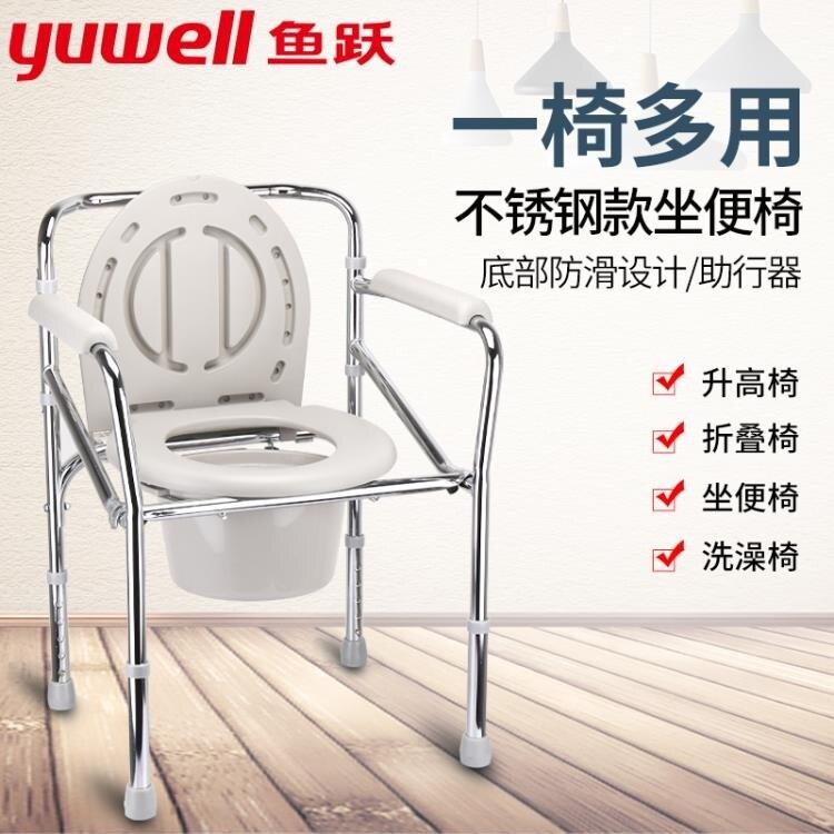 【快速出貨】魚躍坐廁椅可折疊孕婦殘疾人不銹鋼老人老年人坐便器凳座便椅家用   七色堇 元旦 交換禮物