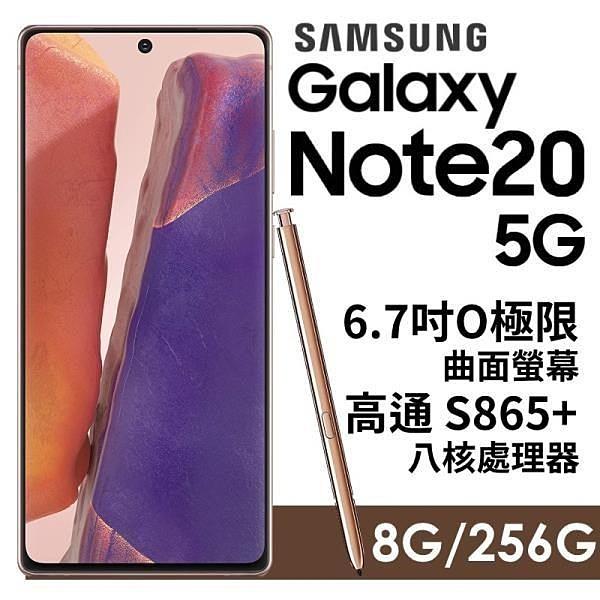 【晉吉國際】Samsung Galaxy Note20 5G (8G/256G)-各色