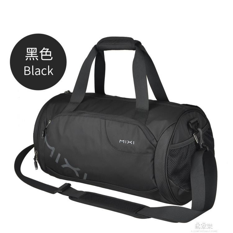 旅行袋 幹濕分離健身包運動包男旅行包女大手提旅遊行李袋單肩訓練包 易家樂 雙十二特惠
