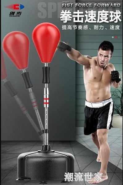 拳擊速度球反應靶健身訓練器材發泄球家用不倒翁立式兒童成人沙袋MBS『潮流世家』