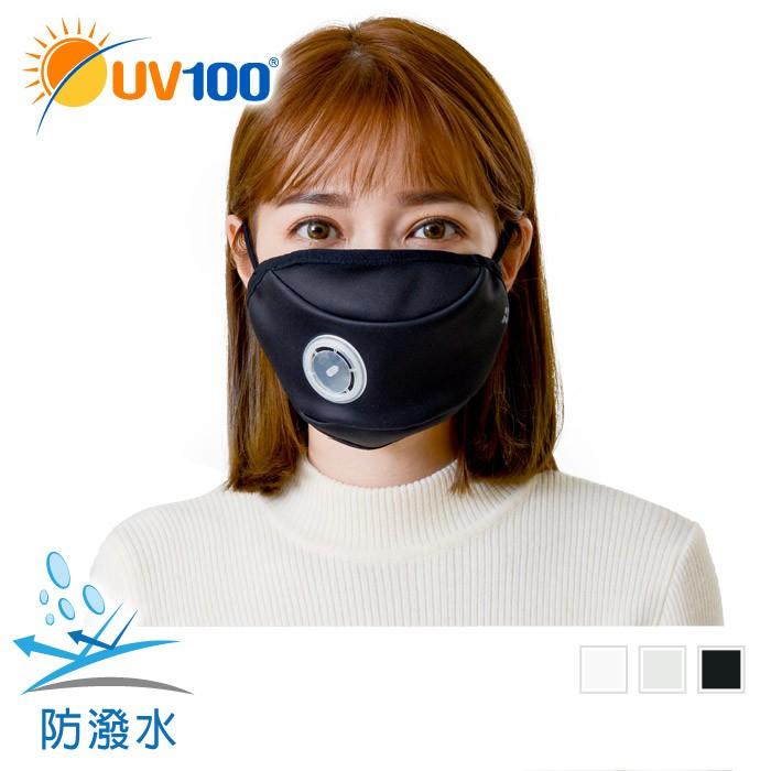 【UV100】 防曬 防潑運動透氣氣閥口罩-附濾墊3入-(LC20904)