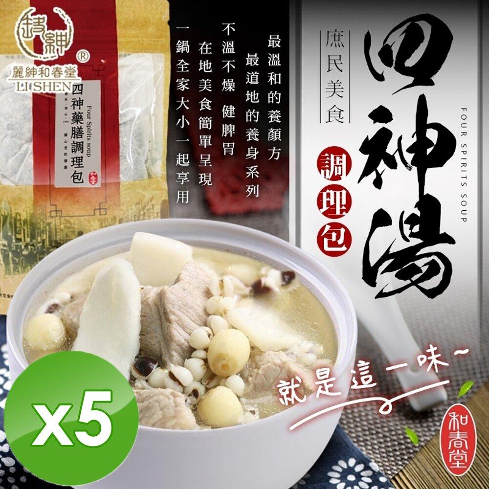 【麗紳和春堂】四神調理包-5入組