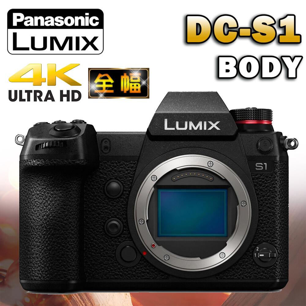 panasonic頂級全幅 lumix s1 單機身 全片幅 單眼相機(公司貨)