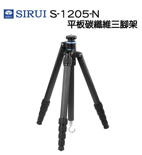 黑熊數位 SIRUI 思銳 S-1205N 平板式碳纖維三腳架 碳纖維腳架 可拆單腳架 S1205N