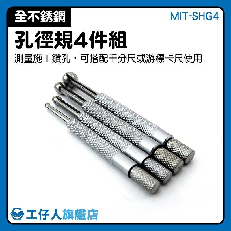 MIT-SHG4 伸縮量規 孔徑規量棒 塊規 手動量測工具 鎖緊裝置 內徑規