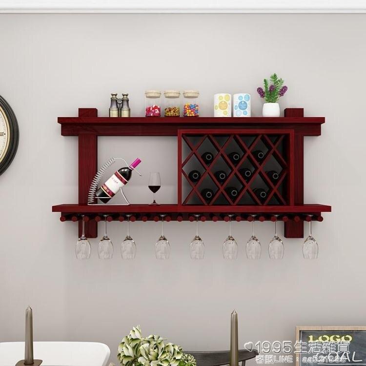 紅酒架 實木酒架壁掛牆上紅酒家用牆壁廚房餐廳置物架壁掛式懸架酒櫃酒格紅酒架 兒童節新品
