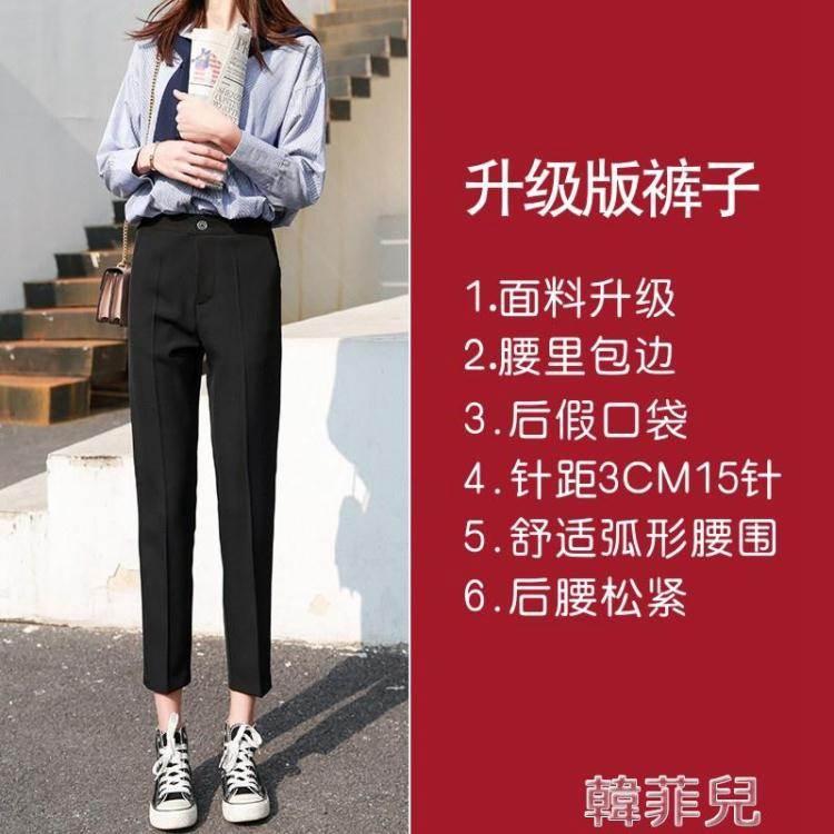 西裝褲 西裝褲女直筒寬鬆高腰顯瘦九分夏季薄款黑色小腳哈倫褲雪紡闊腿褲 99購物節