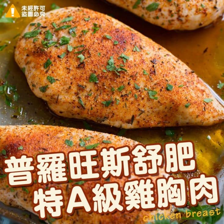[鈺女王舒肥] 超鮮嫩雞胸肉(普羅旺斯)150g (AA0100210) 25入