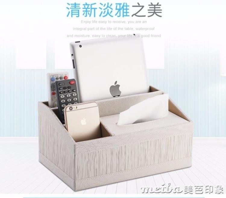 創意家居紙巾盒抽紙盒 歐式簡約多功能桌面遙控器收納盒客廳茶幾