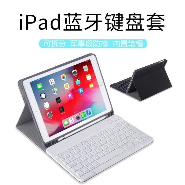 新款iPad9.7寸藍牙鍵盤保護套Pro11英寸蘋果10.2寸