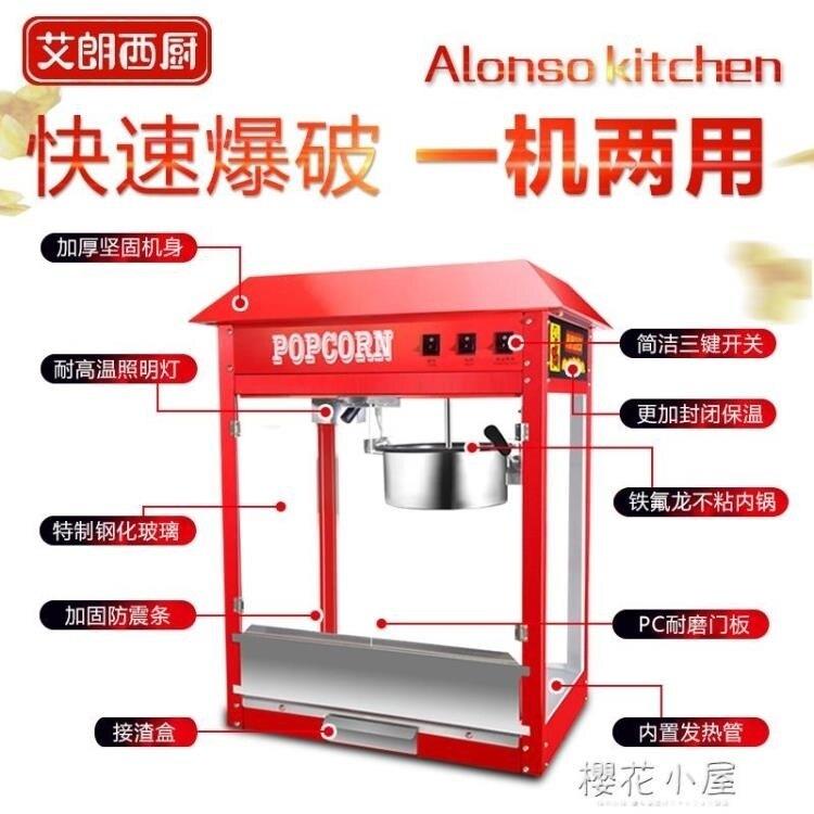 艾朗美式球形爆米花機商用電熱全自動爆玉米花機器爆谷機小吃設備
