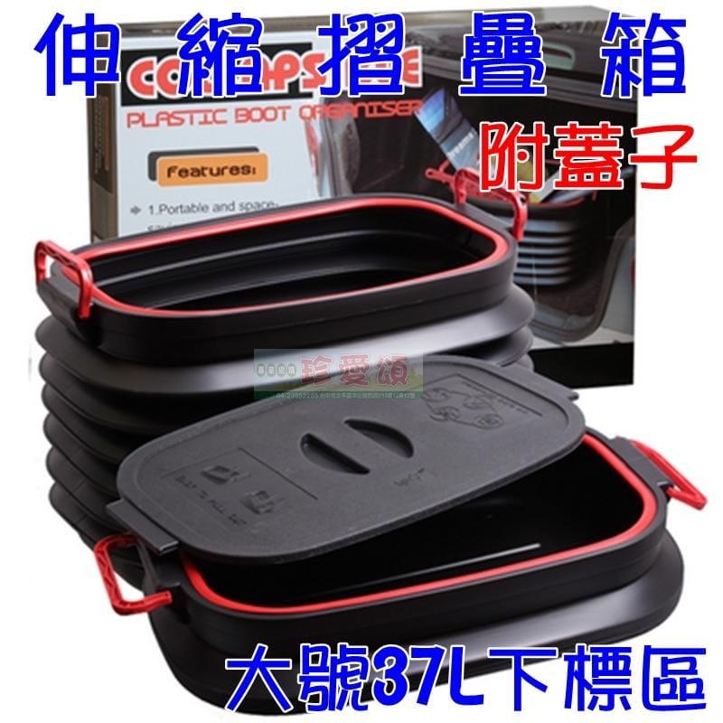【珍愛頌】C063 伸縮摺疊箱(大號)