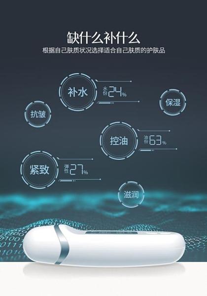 測試儀 Real Bubee皮膚水分測試儀家用測熒光肌膚儀器臉部面部水油檢測筆 夢藝