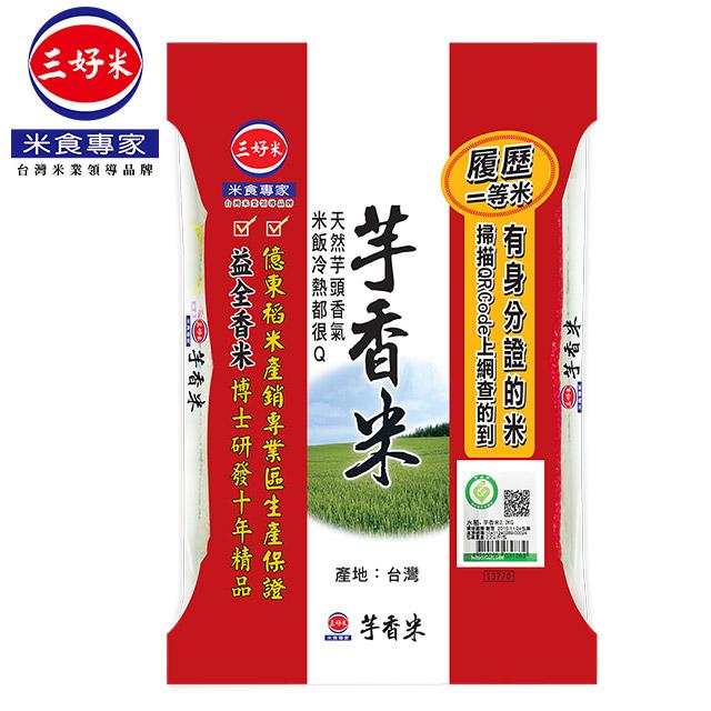 《三好米》履歷一等芋香米(2.2kg) x2包