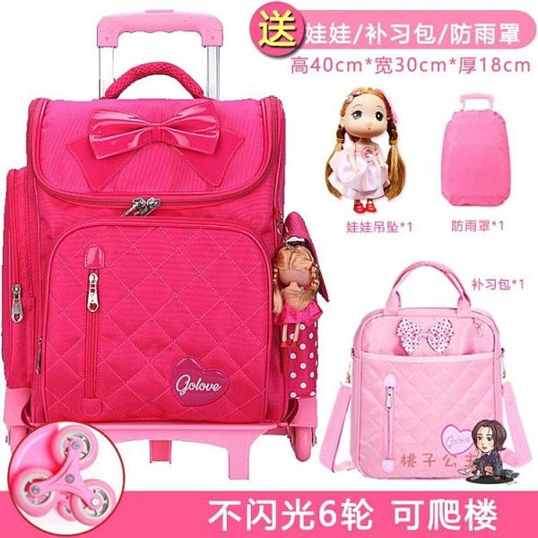 拉桿書包 小學生女孩二三四五年級韓版兒童拉桿箱女童防水拖拉爬樓T