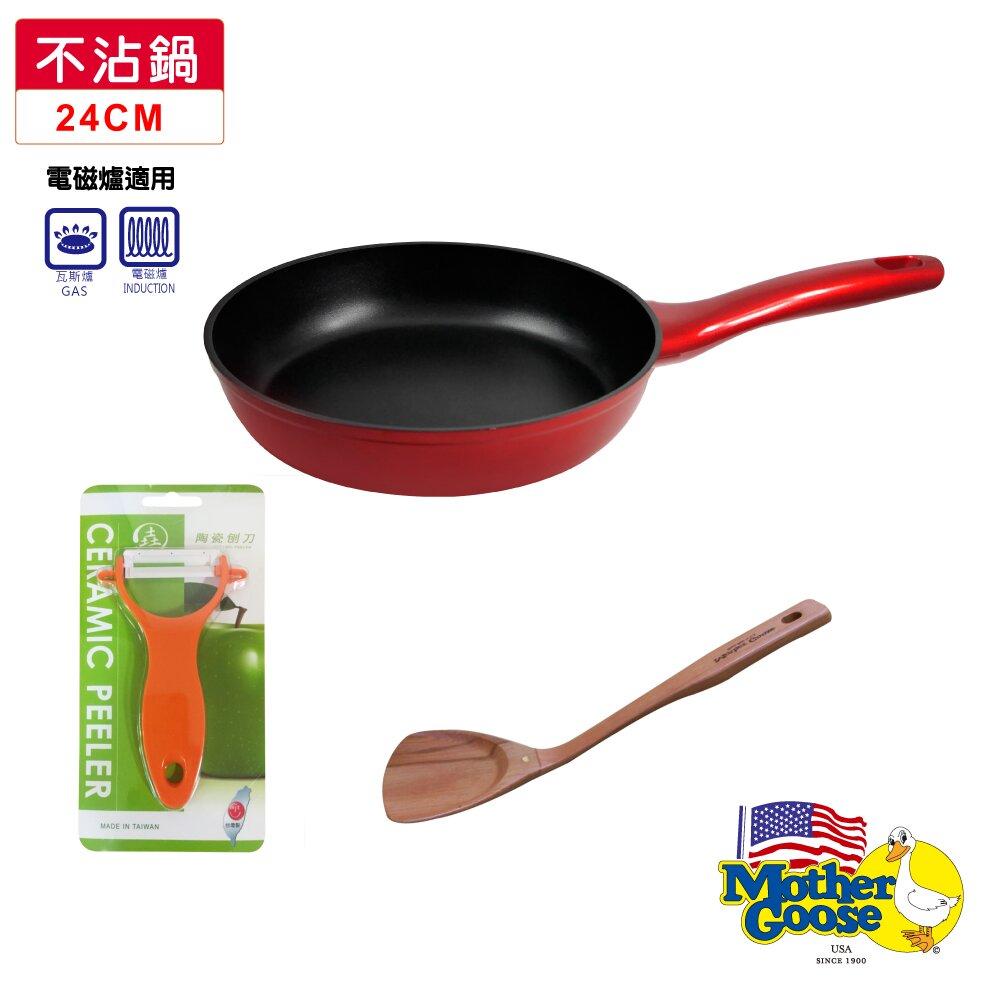 【美國鵝媽媽 Mother Goose】露比導磁不沾平底鍋(24cm)+原木鏟+陶瓷刨刀