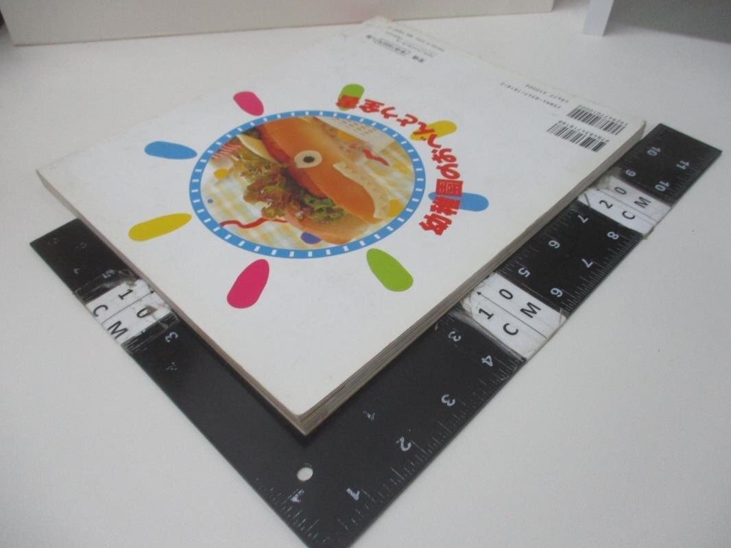 【書寶二手書T7/餐飲_DNN】幼稚園的便當全書(日文)