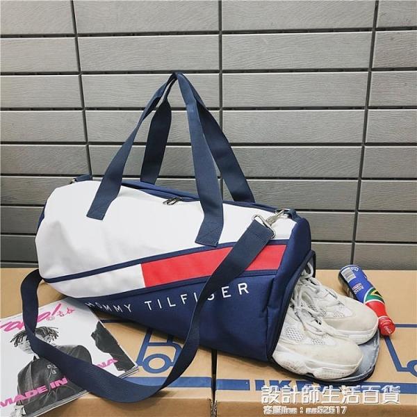 健身包女運動包潮男干濕分離訓錬包大容量韓版手提網紅短途旅行包 設計師生活百貨