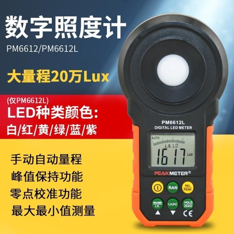 [快速出貨]華誼PM6612照度計環境光亮度測試儀亮度表測光儀高精度流明亮度儀 極速出貨 凱斯頓 新年春節送禮