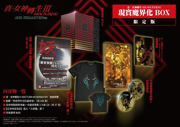 [哈GAME族]預購片 10/29發售預定 收訂中 NS 真‧女神轉生III 中文限定版 Nocturne HD Remaster