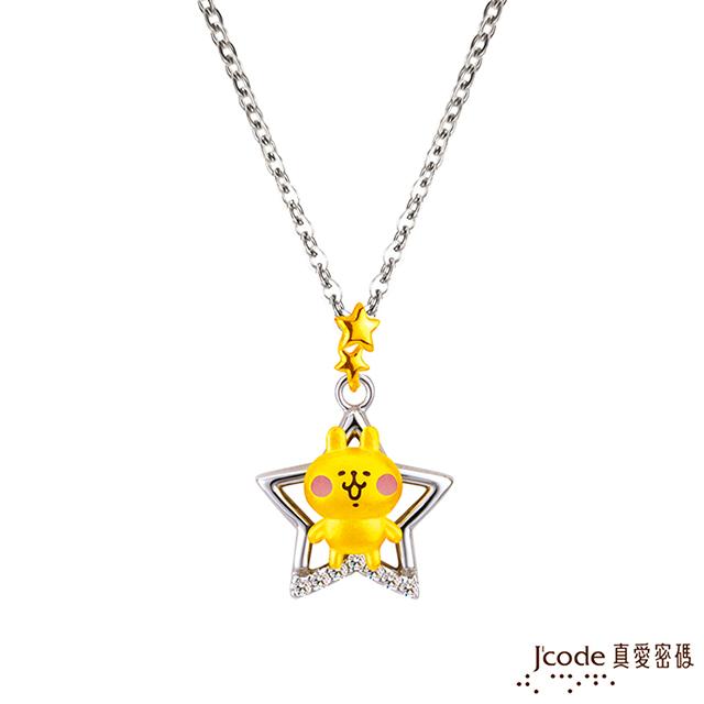 Jcode真愛密碼金飾 卡娜赫拉的小動物-星光粉紅兔兔黃金/純銀墜子 送項鍊