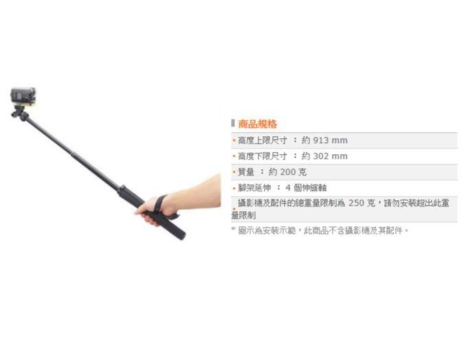 (贈7-11商品卡50元) SONY 索尼 行動單腳架 VCT-AMP1 自拍棒 自拍桿 伸縮 輕巧 公司貨 適用 Action Cam 相機 攝影機