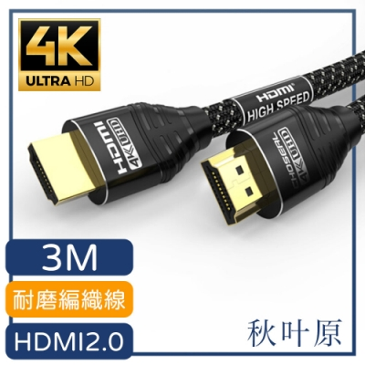 日本秋葉原 HDMI2.0高畫質4K磨砂頭影音編織傳輸線 尊享黑3M