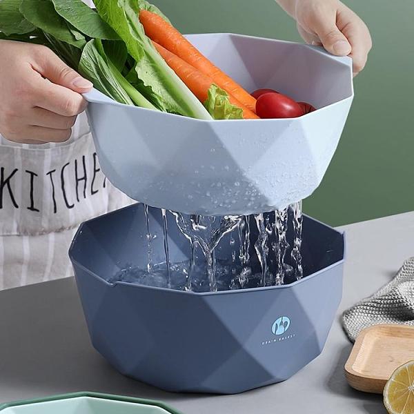快速出貨 廚房水果盤瀝水籃創意現代客廳洗菜籃雙層洗水果洗菜盆菜籃子果籃 【全館免運】