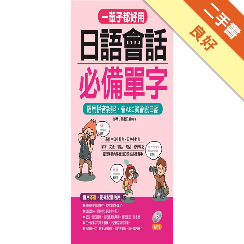 一輩子都好用:日語會話必備單字-羅馬拼音對照,會ABC就會說日語[二手書_良好]0152
