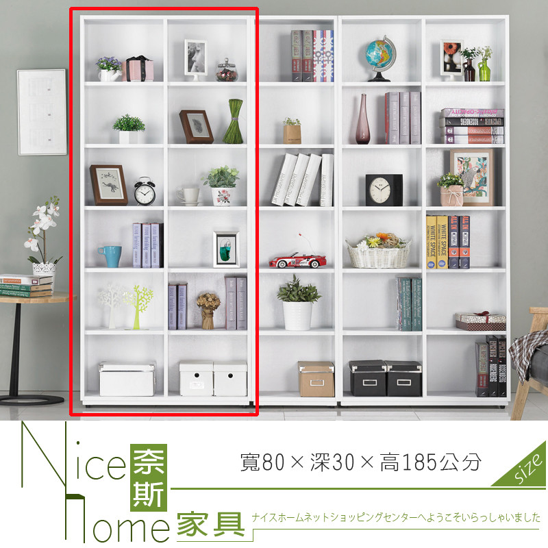 奈斯家具nice140-1-hn 布拉格2.7尺白色開放書櫃