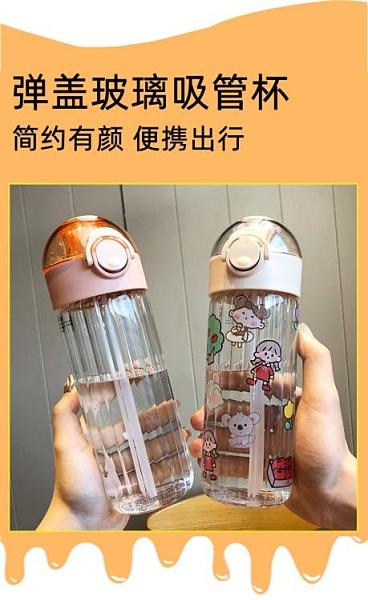 玻璃杯 帶吸管杯子創意個性潮流玻璃杯女便攜可愛少女心水杯簡約清新森系